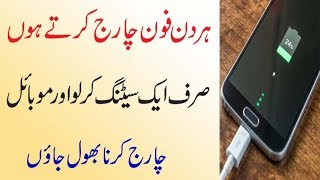 Best Mobile Battery Trick 2018 | Increase Android Battery Life