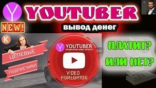 YOUTUBER ПЛАТИТ ИЛИ НЕТ Новый сервис раскрутки и продвижения YouTube каналов!