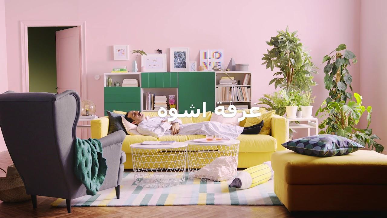 Ikea Kuwait Catalogue 2018 Pdf