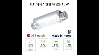 [지앤지티 조명] LED 아이스 원형 욕실등 13W 국…