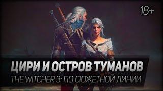 The Witcher 3 #15: Цири и остров туманов.