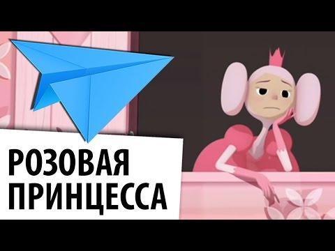 Розовая принцесса - PinkLady - короткометражный анимационный мультфильм смешной
