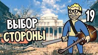 Fallout 4 Прохождение На Русском 19 ВЫБОР СТОРОНЫ