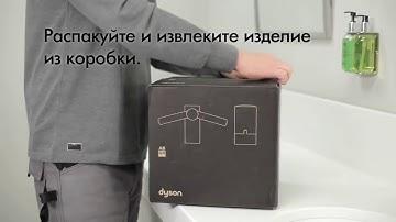Как установить сушилку для рук Dyson Airblade Wash+Dry