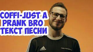 COFFI-JUST A PRANK BRO, текст песни+караоке
