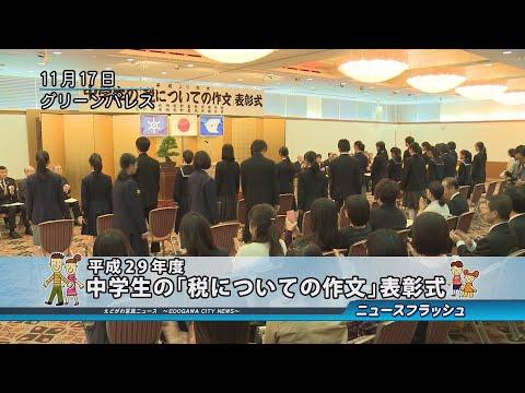 平成29年度 中学生の「税についての作文」表彰式