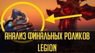 АНАЛИЗ ФИНАЛЬНЫХ РОЛИКОВ WOW LEGION 7.3.5
