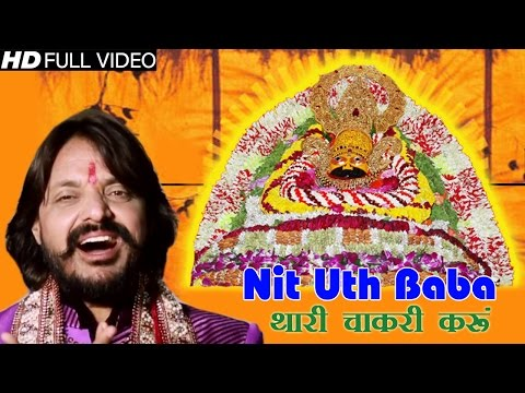 Nit Uth Baba थारी चाकरी करूँ  || Pappu Sharma Khatu Wale || Top Khatu Shyam Bhajan 2016
