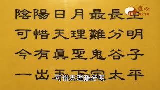 【恭讚王禪老祖教主天威讚偈75】| WXTV唯心電視台