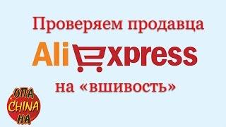 видео Проверка продавца Алиэкспресс на надежность: полезные советы