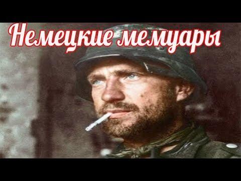 Мнение полковника СС