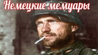 """Мнение полковника СС о Советских штрафниках. Мы думали, что это секретные или специальные войска""""."""
