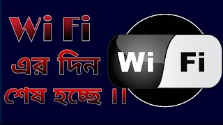 Li Fi in bengali || What is li fi in bengali || লাই ফাই কী ? || What i Li fi System in bengali ||