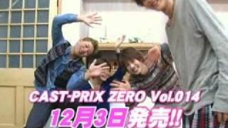 『CAST-PRIX ZERO』Vol.014付録DVDの予告ムービー! 今回は、Leadの餃子...