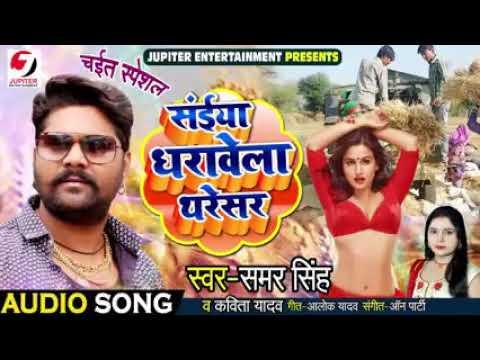 Saiya Dharawe Teresa Bhojpuri Super Hit Song Samar Singh 2019 Star Bhojpuriya Samar Singh