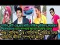 bhojo gobindo এর গোবিন্দর পরিচয় এবং অভিনয় জীবন Star jalsha serial rohaan bhattacharjee as gobindo
