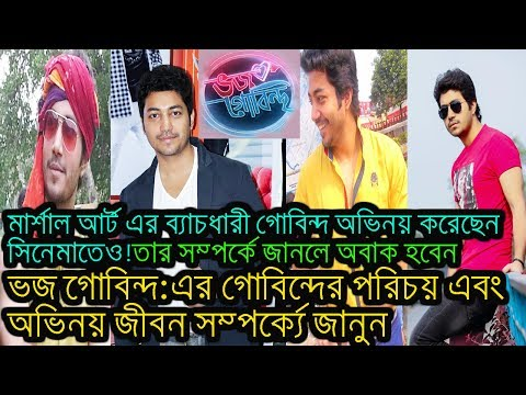 bhojo gobindo এর গোবিন্দর পরিচয় এবং অভিনয় জীবন |Star jalsha serial|rohaan bhattacharjee as gobindo