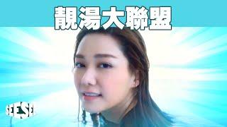 靚湯大聯盟︳See See TVB