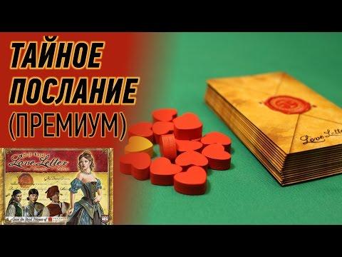 Геймплей #40 - Love Letter Premium (Тайное Послание Премиум издание) 4 игрока