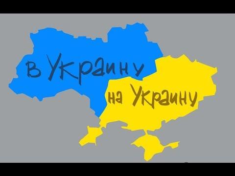 Украина.  В Украину.  На Украину.  Как правильно.......