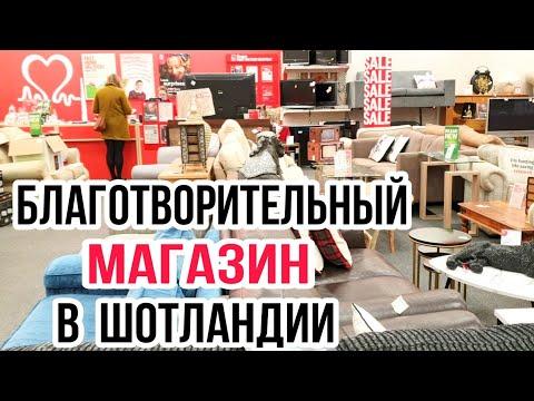Влог #21 БЛАГОТВОРИТЕЛЬНЫЙ Магазин Б/У Мебели | Едем в ИКЕА | Выбираем Мебель
