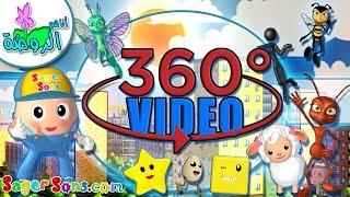 AMAZING 360 video for kids - cartoon - استكشف واستمتع مع فيديو 360 درجة - اناشيد الروضة