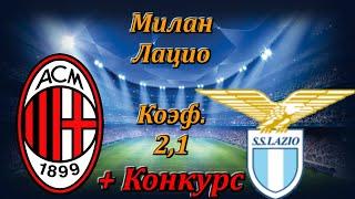 Милан Лацио Прогноз и Ставки на Футбол Италия Серия А 23 12 2020