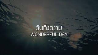 W501: วันที่งดงาม   WONDERFUL DAY