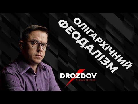 НТА - Незалежне телевізійне агентство: ОЛІГАРХІЧНИЙ феодалізм  DROZDOV ПРЯМИМ ТЕКСТОМ