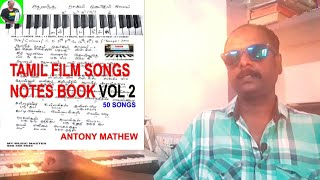 TAMIL FILM SONGS NOTES BOOK / VOL 2 / MY MUSIC MASTER