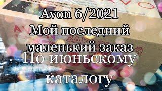 Avon 6 2021 мой последний маленький заказ по июньскому каталогу