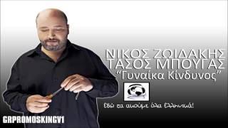 Nikos Zoidakis & Tasos Mpougas - Ginaika Kindinos ( New Official Single 2014 )