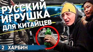 Беспредел в плацкарте. Отобрали вещи. Реакция китайцев на русского в поезде. 2