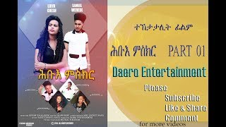 DAERO ENTERTAINMENT - New Eritrean Series Movie 2018 - Hbue Mskr (ሕቡእ ምስክር)- Episode 01