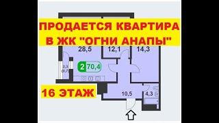 2 комнатная квартира в ЖК Огни Анапы 16 этаж площадь 704 кв.м.