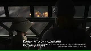 Звёздные войны повстанцы 4 сезон отрывок к 5 серии Оккупация с русскими субтитрами