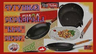 Чугунная сковородка Biol распаковка посылки Жаренная картошка на новой сковороде