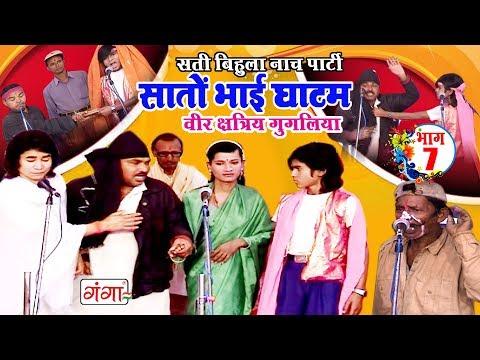 भोजपुरी नौटंकी - सातों भाई घाटम (भाग-7) - वीर शत्री गुगलिया - Bhojpuri Nautanki Nach Programme