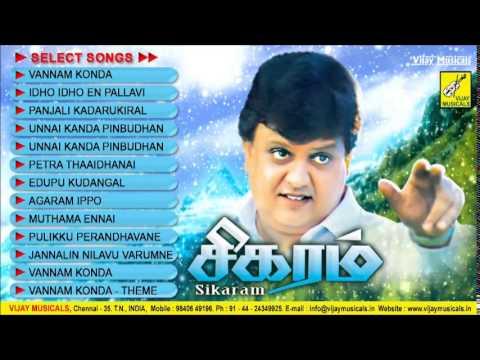 Sigaram | S.P.Balasubrahmanyam | Juke Box