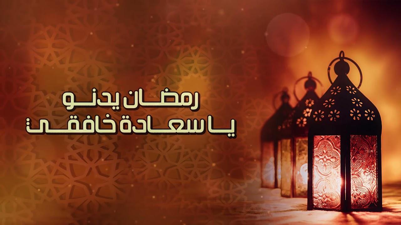 انشودة رمضان يدنو الشيخ منصور السالمي Youtube
