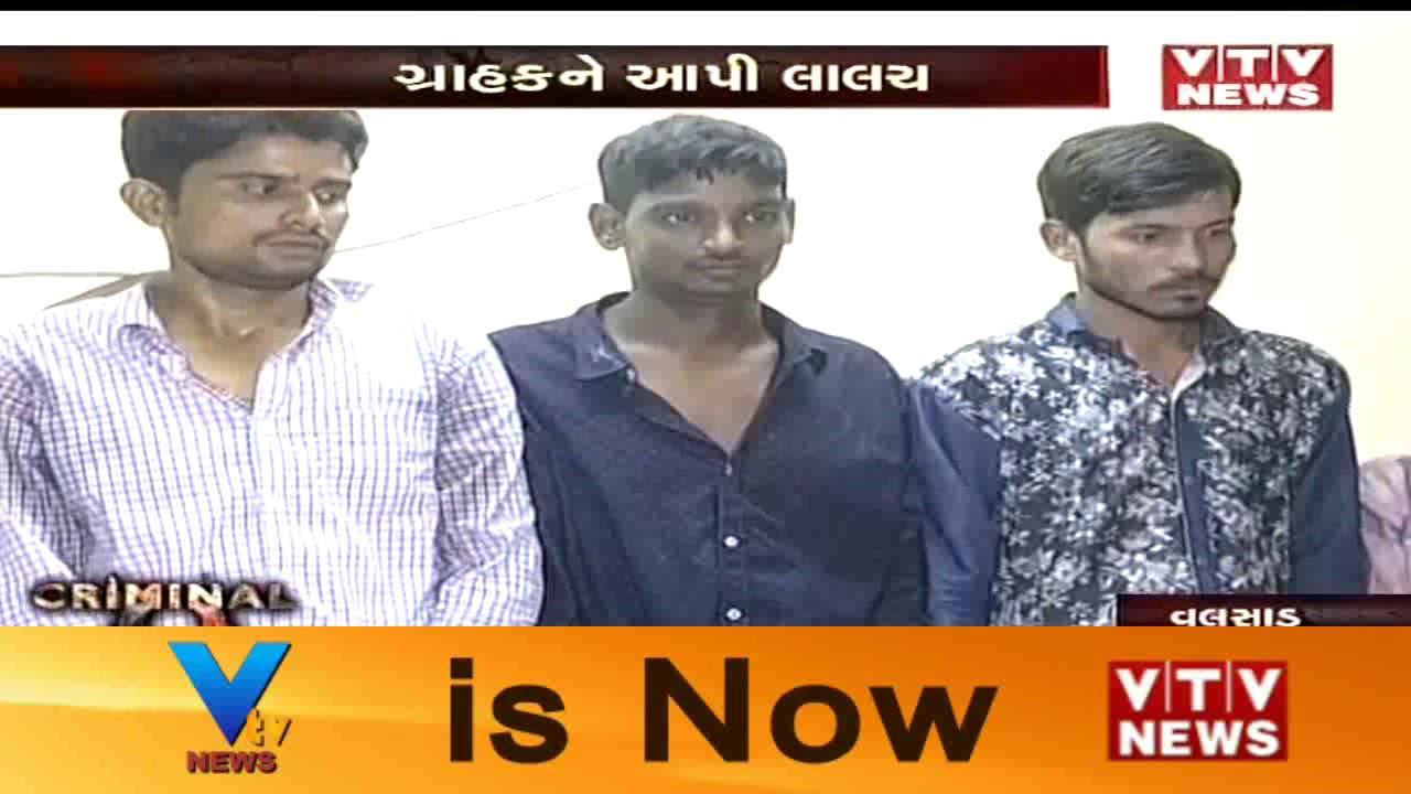 Valsad Crime: Gang Duped Vapi Bank Customer with Fake Notes, LCB arrested 4 Accused | Vtv News
