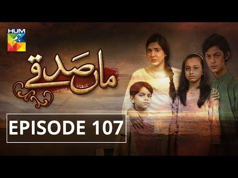 Maa Sadqey Episode #107 HUM TV Drama 20 June 2018