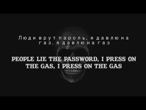 CYGO - PANDA E ( Russian + English LYRICS )