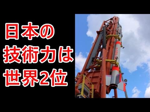 【韓国の反応】世界が驚愕!日本のJAXAが開発した世界最小ロケット打ち上げ!? 韓国人「wwwwww」【海外の反応】 【世界のリアクション】