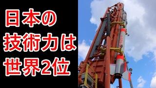 【韓国の反応】世界が驚愕!日本のJAXAが開発した世界最小ロケット打ち上げ!? 韓国人「wwwwww」【海外の反応】 【世界のリアクション】 thumbnail