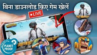 बिना डाउनलोड किए गेम खेलें || online play game || bina download kiye pubg game kaise khele