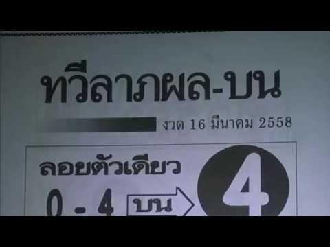 เลขเด็ดงวดนี้ หวยซองทวีลาภผล-บน 16/03/58