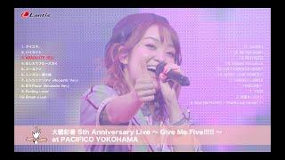 大橋彩香 5th Anniversary Live 〜 Give Me Five!!!!! 〜 at PACIFICO YOKOHAMA ダイジェスト映像