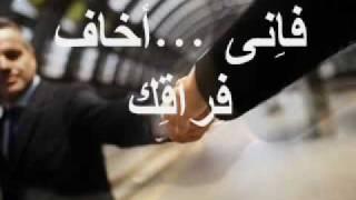 gofranosh-Ramy-Sabry-Ghamadt-3enya 2009