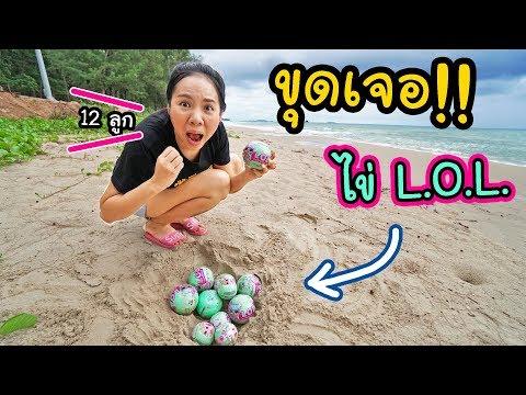 ขุดเจอไข่ L.O.L. ที่ทะเล โคตรเยอะ 12 ลูก | พี่เฟิร์น 108Life